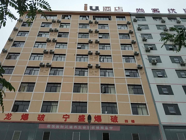 IU Hotels�Bijie Weining Caohai Railway Station