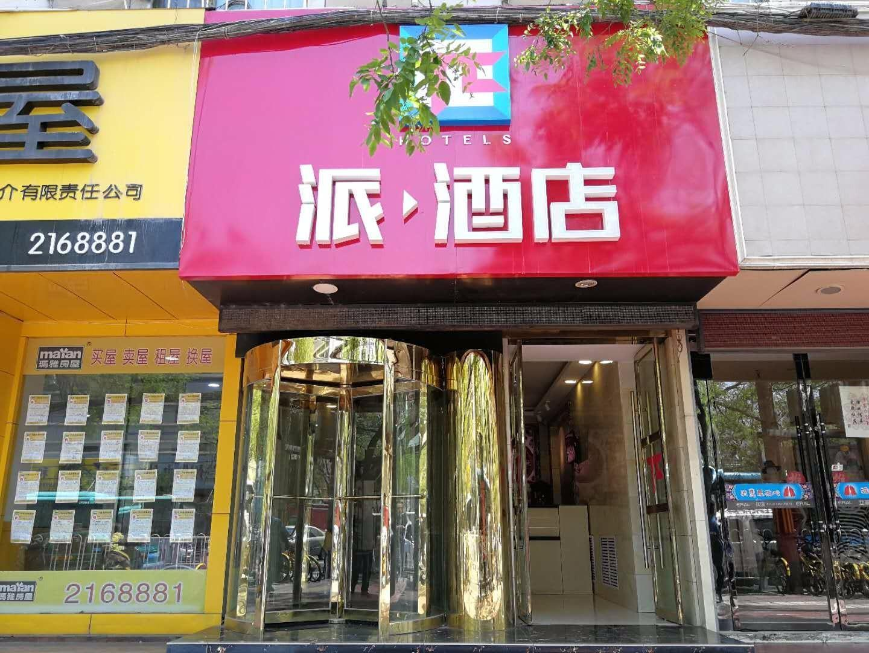 PAI Hotels�Lanzhou Plaza Dongkou