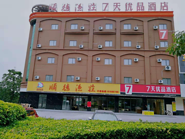 7 Days Premium�Dongguan Houjie Exhibition Centre Shatian