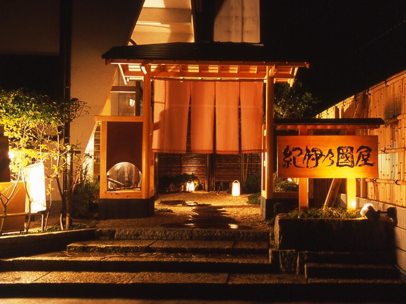 Awaonsen Kinokuniya