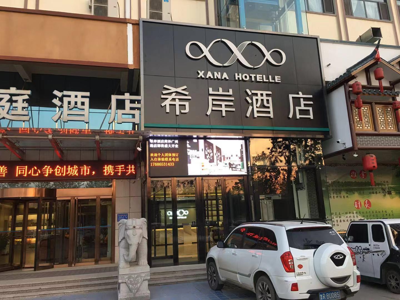 Heze Guangzhou Road Xana Hotel