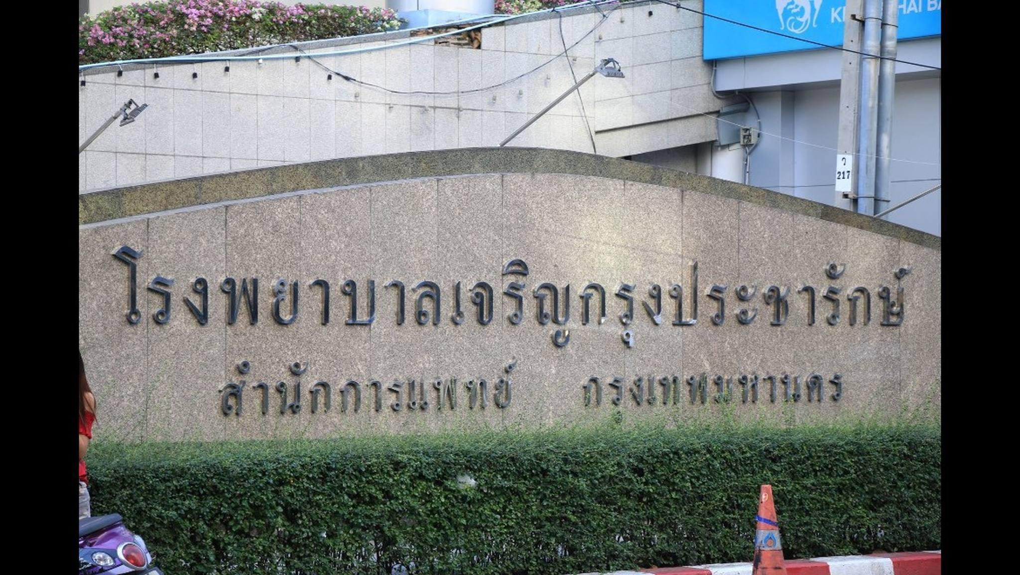 Chareonkrung Condominium  1.7 Km To Asiatique