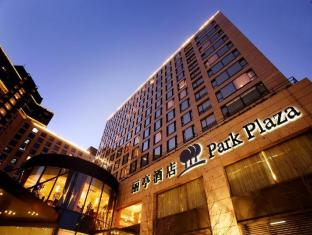 /park-plaza-wangfujing-hotel/hotel/beijing-cn.html?asq=d2wzF5nV0rywZHXxMGXQP8KJQ38fcGfCGq8dlVHM674%3d