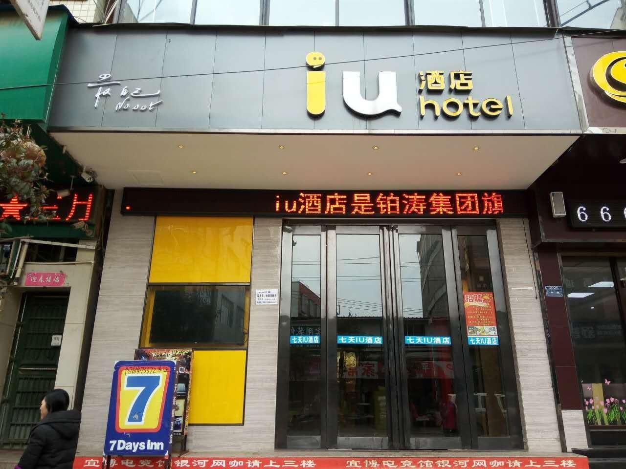 IU Hotel�Bijie Weining Caohai