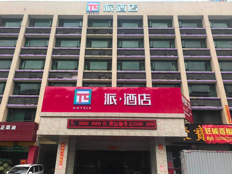 PAI Hotels�Zhuhai Mingzhu Light Rail Station Haina City Store