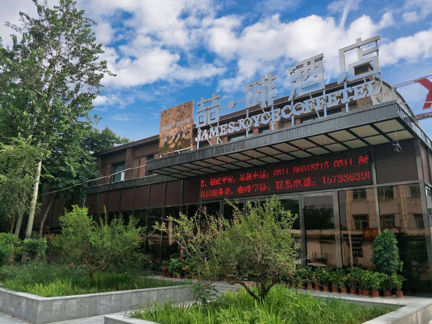 James Joyce Coffetel�Shijiazhuang Railway Station East