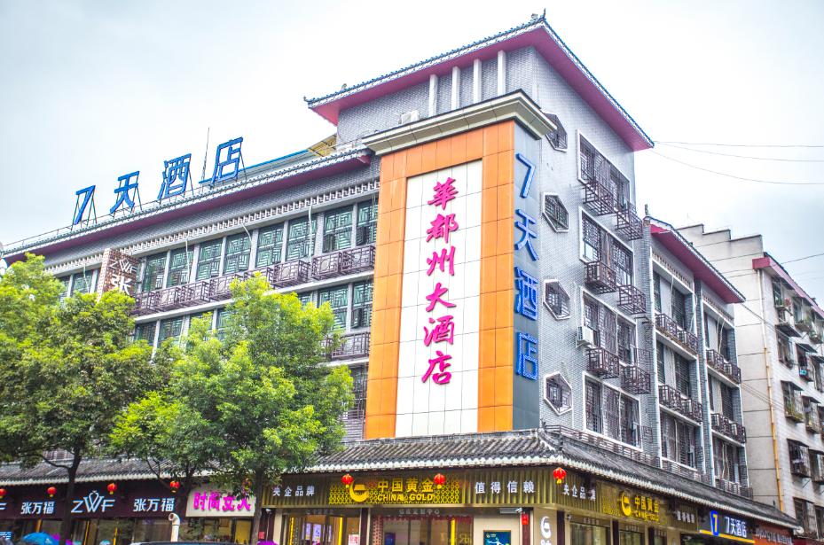 7 Days Inn�Huaihua Zhijiang Street