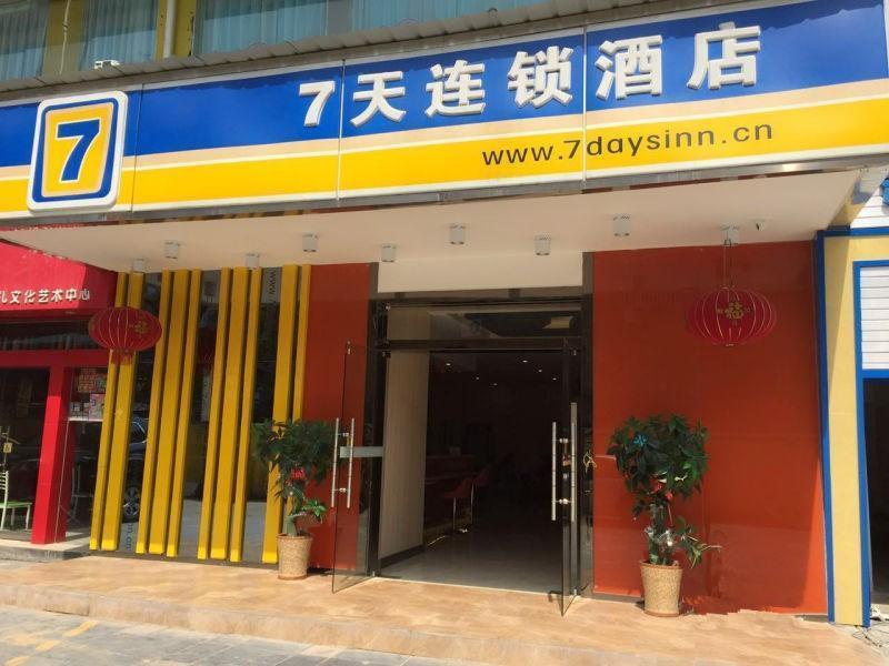7 Days Inn�Guilin Qixing Park University Of Technology