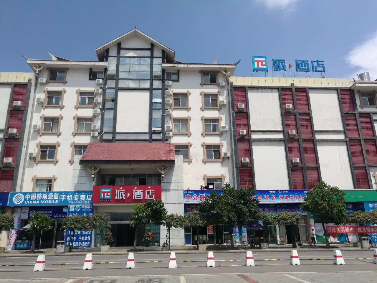 PAI Hotels�Xichang Railway Station
