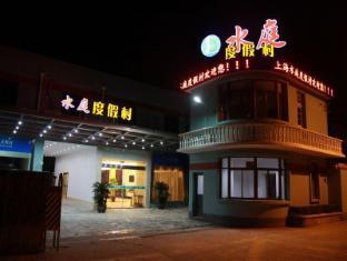 Shanghai Suiting Holiday Resort