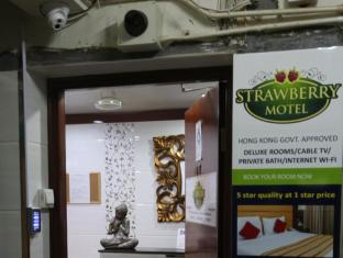 Strawberry Guest House - Toronto Motel Group