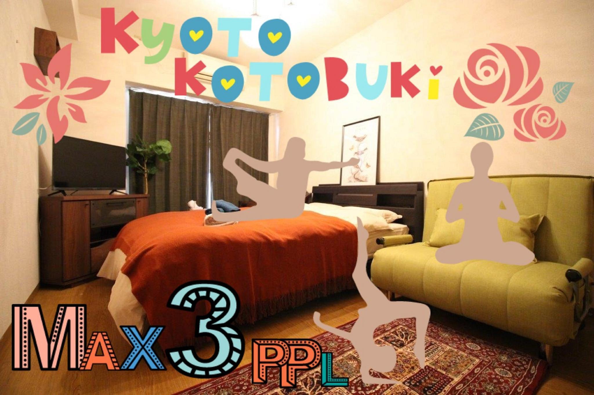 KYOTO KOTOBUKI 205