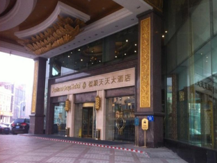 Harbin Fortune Days Hotel Харбин - Вход