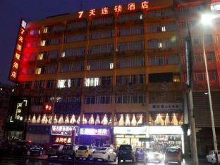 7 Days Inn Guangzhou Pazhou Branch