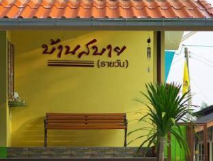 /lt-lt/bansabai-raiwan-resort/hotel/chanthaburi-th.html?asq=3BpOcdvyTv0jkolwbcEFdoBkCWSsJOKLrM%2bIrWJQr5CMZcEcW9GDlnnUSZ%2f9tcbj