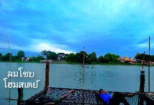 Lom choi homestay Chaophraya riverside บ้านเดี่ยว 3 ห้องนอน 4 ห้องน้ำส่วนตัว ขนาด 40 ตร.ม. – บางปะอิน