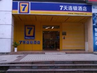 7 Days Inn Guangzhou Xinshi Branch