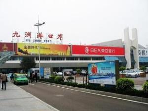 7 Days Inn Zhuhai Jiuzhou Ferry Branch