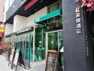 Bridal Tea House Hung Hom Gillies Avenue South Hotel Hongkong - Eingang