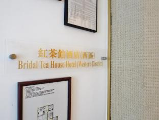 Bridal Tea House Western District Hotel Hong Kong - Hotel interieur