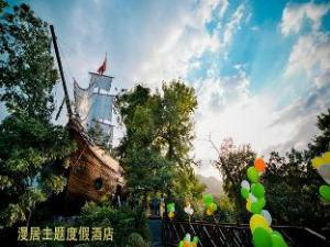 Hangzhou Meander Tree Theme Resort