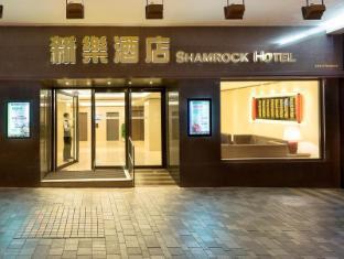 Shamrock Hotel Hongkong - Indgang