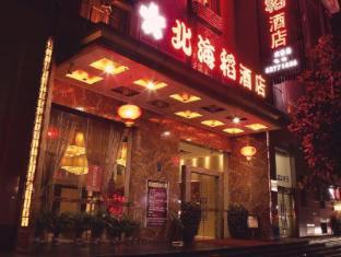 /behito-hotel/hotel/dongguan-cn.html?asq=jGXBHFvRg5Z51Emf%2fbXG4w%3d%3d
