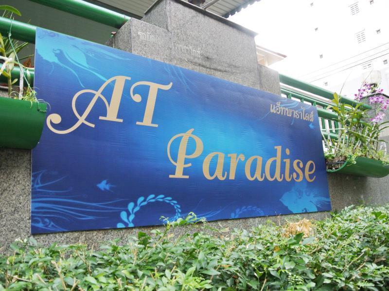At Paradise Lodge แอท พาราไดซ์ ลอดจ์