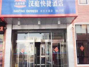 Hanting Hotel Beijing Yizhuang East Zone Branch