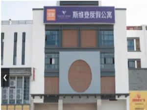 Xitang Tujia Sweetome Apartment Heng Long Plaza
