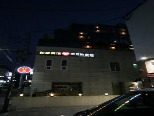 Shinhwa Premium Guesthouse