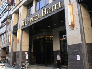 캐피탈 호텔 송산