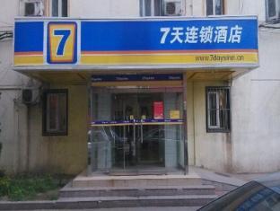 7 Days Inn Beijing Beishatan Subway Station