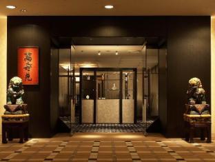 Hotel Grand Palace Tokyo - Cantonese cuisine - Manjuen