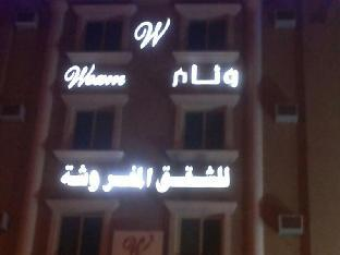 Weam Funished Apartments