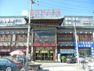 Beijing Jin Tan Le Bin Lou Hotel