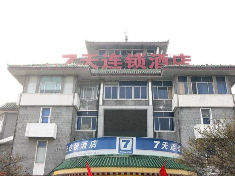 7 Days Inn Qufu San Kong Branch