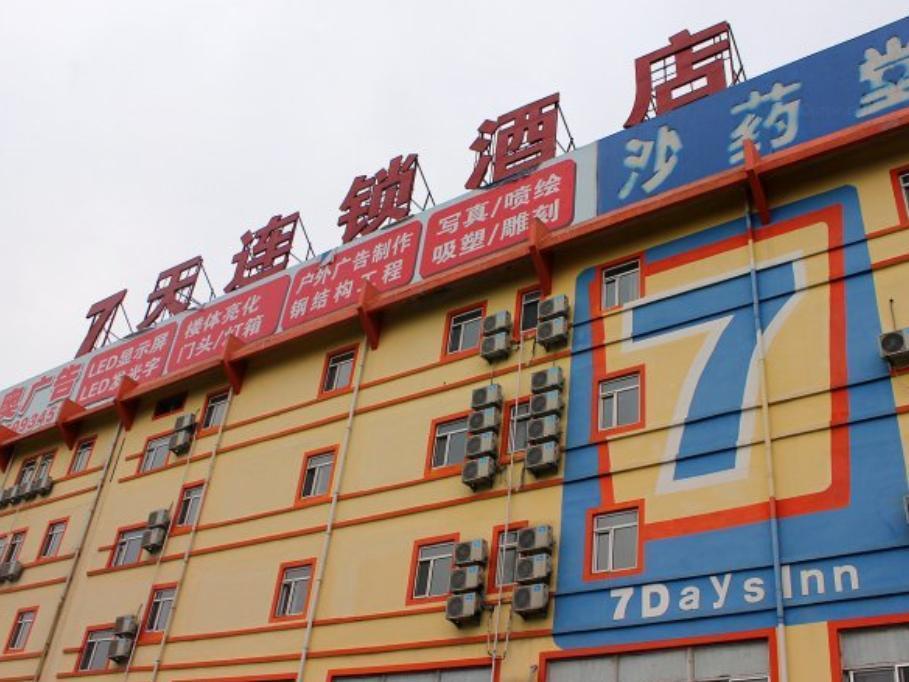 7 Days Inn Weihai High Speed Rail And Bus Station Hotel