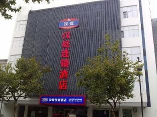 Hanting Hotel Suzhou Canglangting Branch