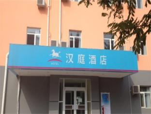 Hanting Hotel Beijing Changping Science Park New Branch