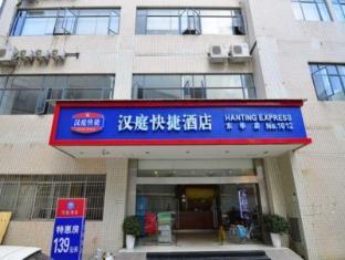 Hanting Hotel Kunming Donghua Branch