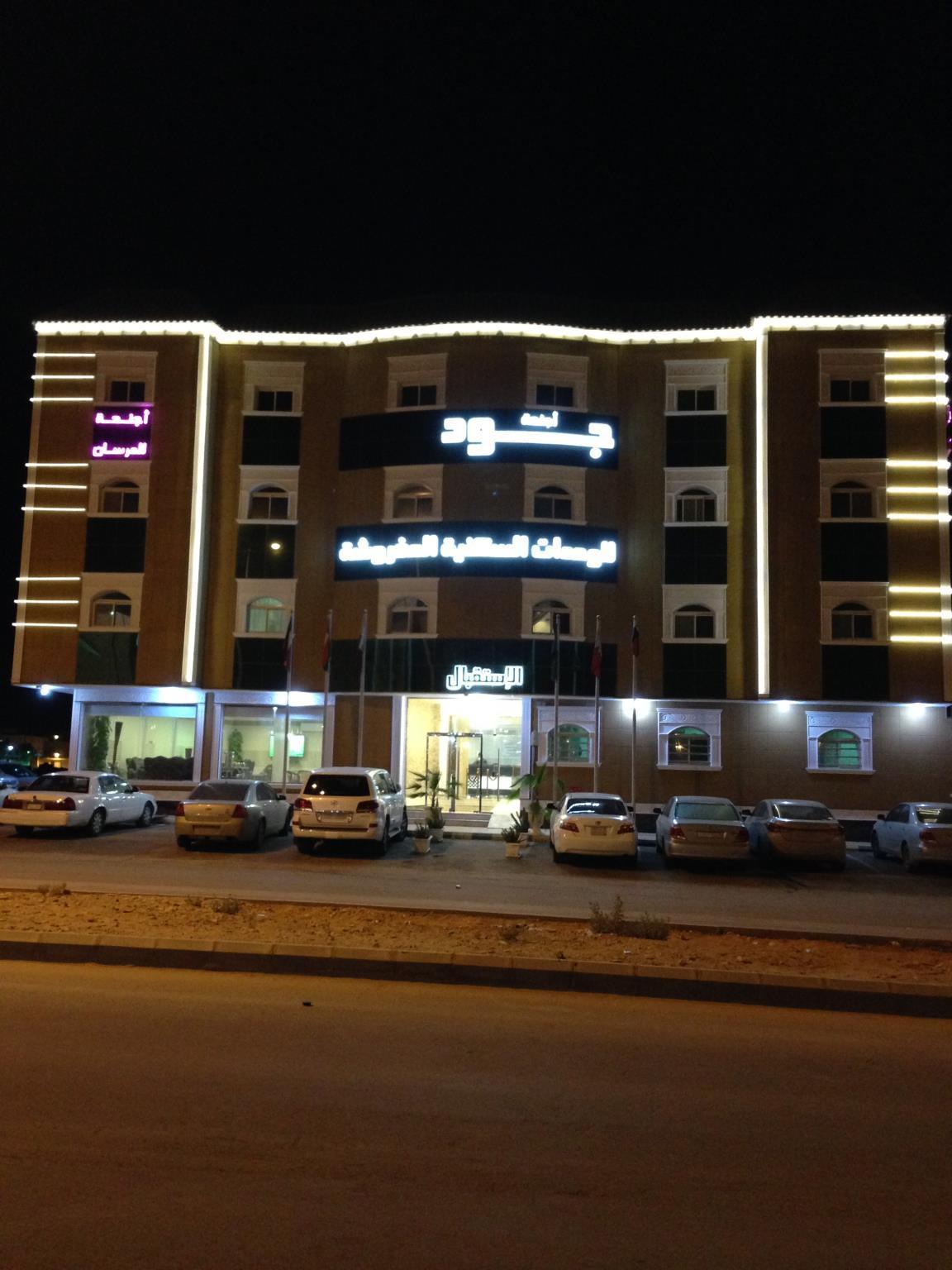 Jood Hotel Apartments