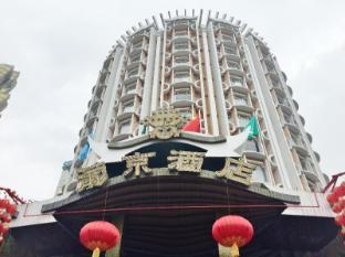 Lisboa Hotel Macau - Entrada