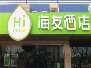 Hi Inn Shanghai Hongkou Football Stadium Branch