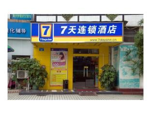 7 Days Inn Guangzhou Wuyang New Town