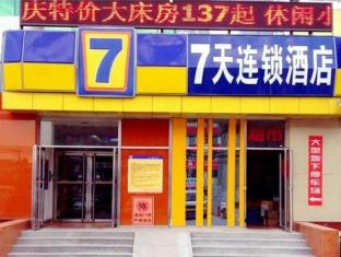 7 Days Inn Beijing Liangxiang University Zone Nanguan Subway Station