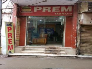 Prem Deluxe Guest House