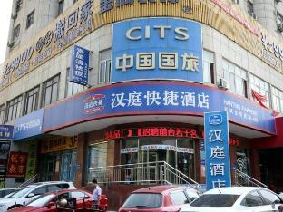 Hanting Hotel Weifang Dongfeng Dongjie Taihua Branch