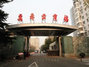 Beijing Wanshouzhuang Hotel