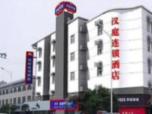 Hanting Hotel Xuzhou Hu Bu Shan Walking Street Branch